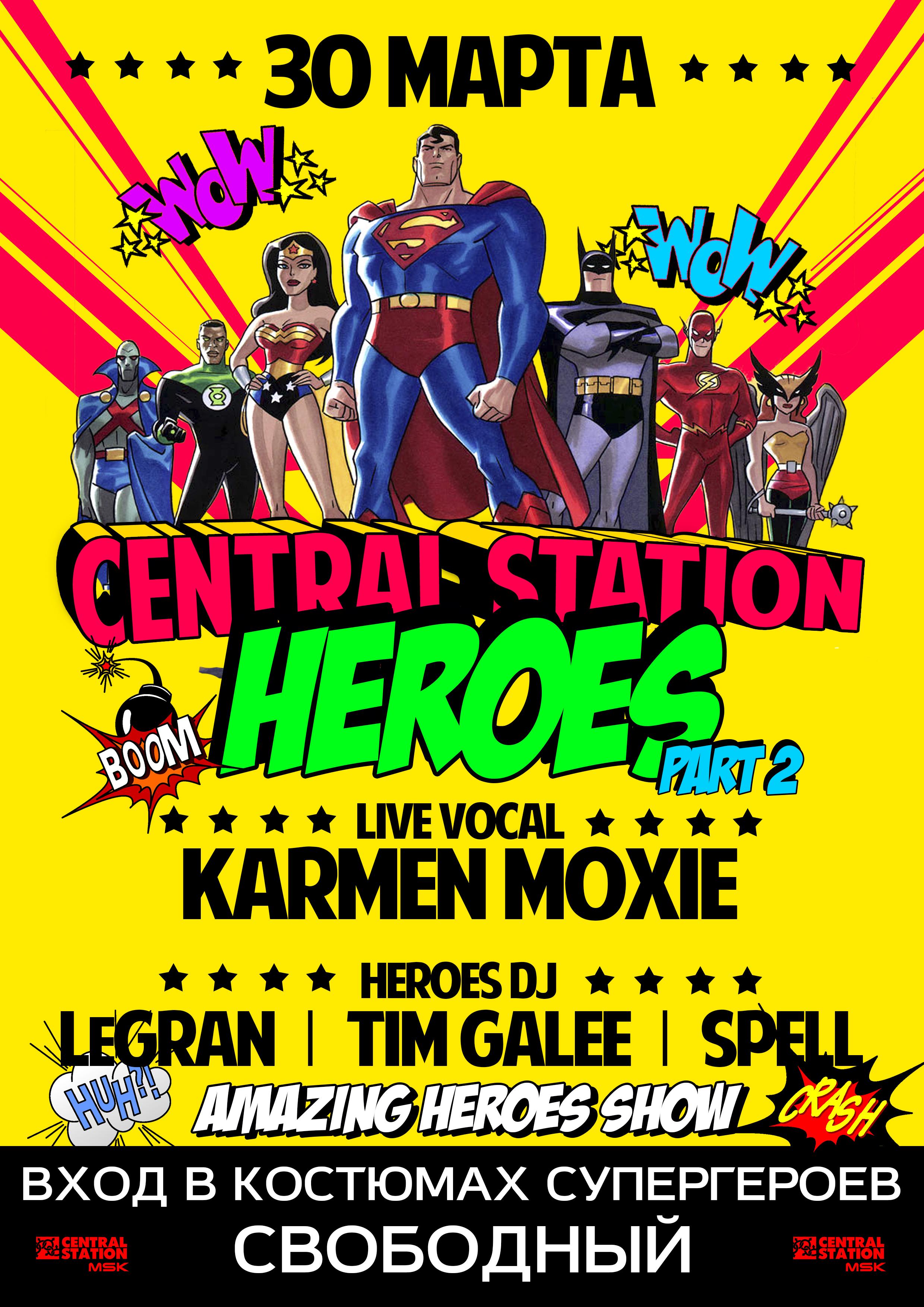 Вечеринка супергероев в центральной