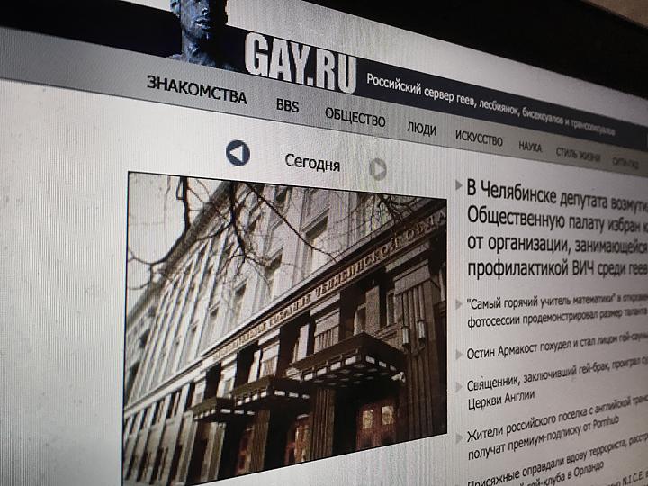 Портал гей страна ru